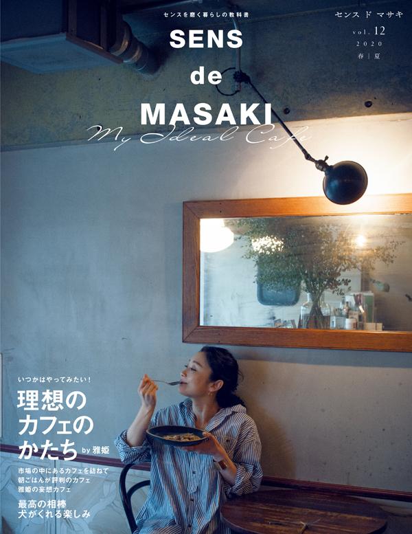 SENS de MASAKI Vol.12 4/16発売