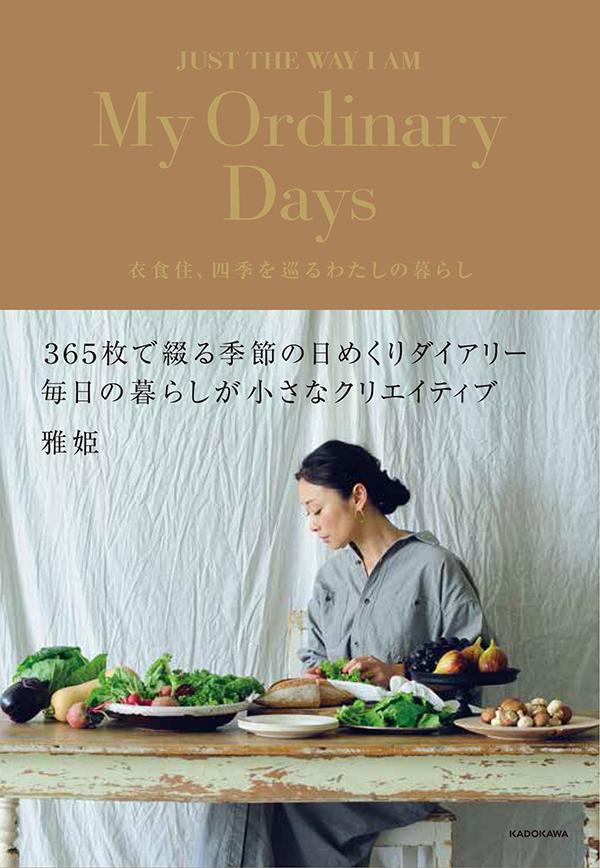 雅姫の新刊11月27日発売