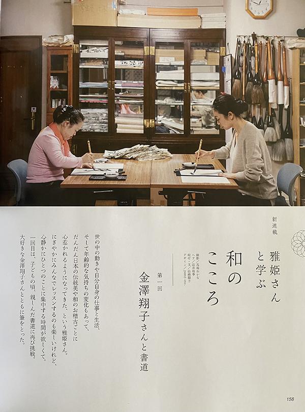 雅姫さんと学ぶ和のこころ 第一回 金澤翔子さんと書道