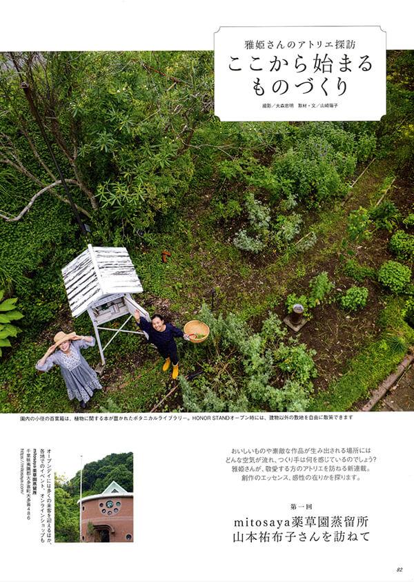 天然生活10月号新連載アトリエ探訪